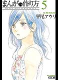 まんがの作り方(5) (RYU COMICS)