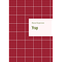 Угар (Russian Edition) book cover