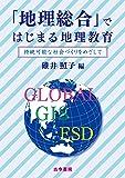 「地理総合」ではじまる地理教育: 持続可能な社会づくりをめざして