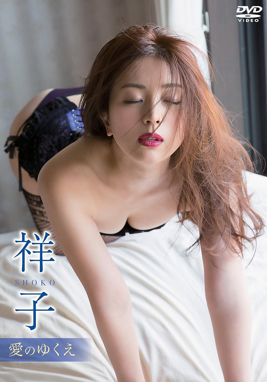 祥子 DVD 『愛のゆくえ』 (発売日 2017/08/23)
