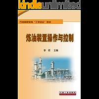 油气田缓蚀阻垢技术研究与应用