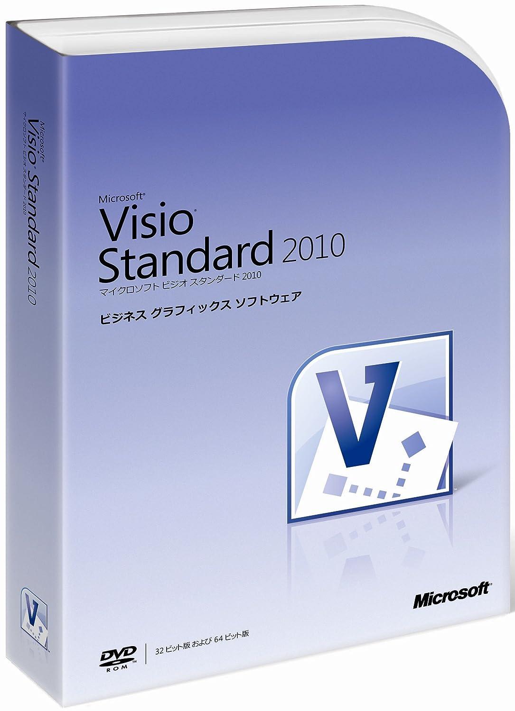 【旧商品】Microsoft Office Visio Standard 2010 通常版 [パッケージ] B003FZACDM Parent