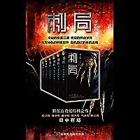刺局 : 全六册(东方特色的刺客世界,危机四伏的杀机迷局。影视原著抢先看。)