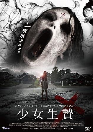 Amazon | 少女生贄 [DVD] | 映画
