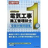 最速合格!  2級電気工事施工管理技士試験 学科 50回テスト (国家?資格シリーズ 251)