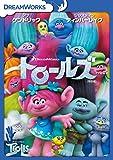 トロールズ <特別編> [DVD]