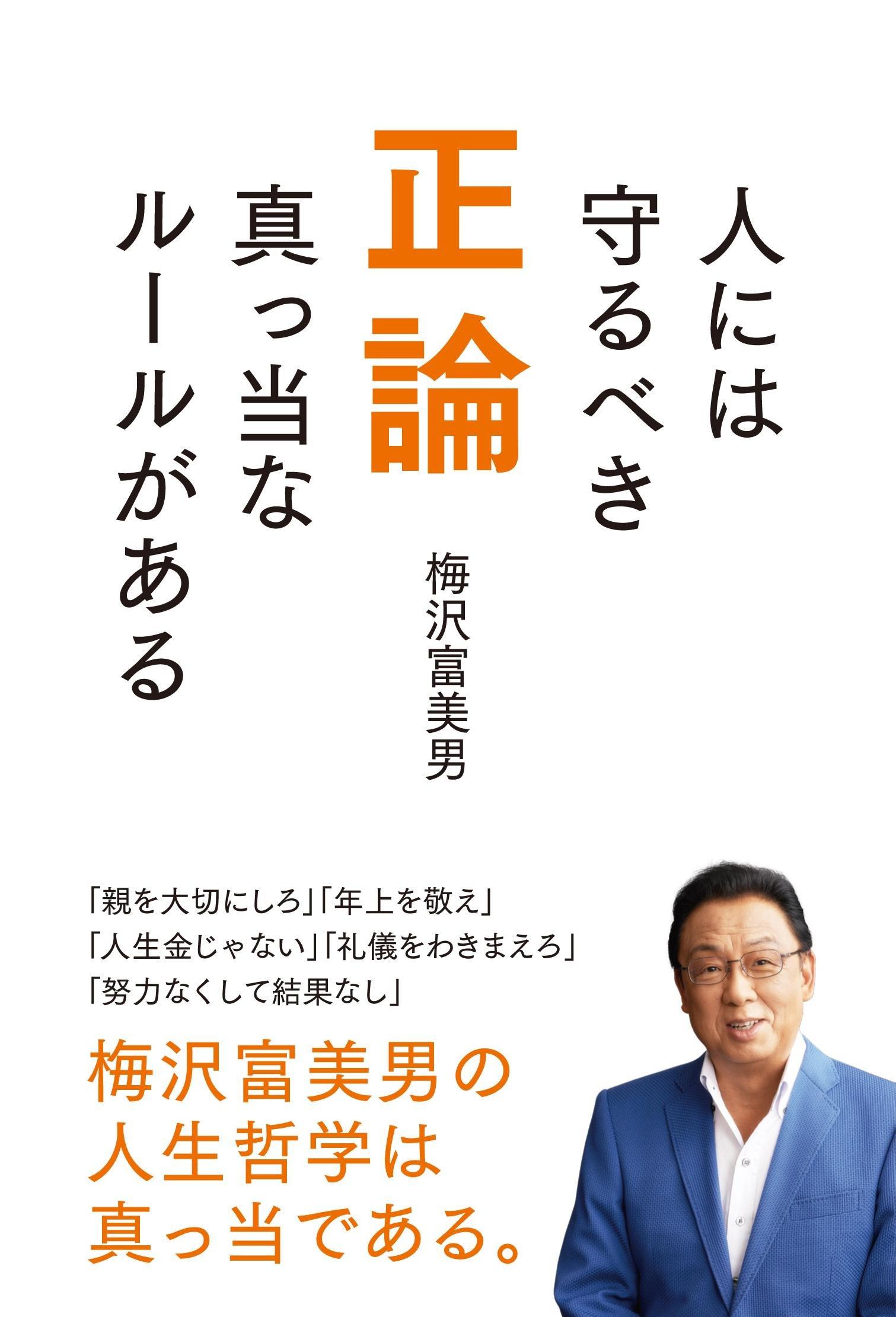 正論 ~人には守るべき真っ当なルールがある 梅沢富美男 (著)