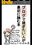 ブログで稼ぎたい人が最初に読む本: ブロガー上田さん (擅恣企画)