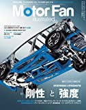 MOTOR FAN illustrated  Vol.130 (特集 「剛性」と「強度」)
