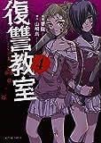 復讐教室(4) (アクションコミックス)