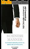 なぜ「できる社員」はビジネスマナーを守らないのか