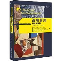 工商管理经典译丛:战略管理·概念与案例(第12版)