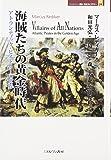 海賊たちの黄金時代: アトランティック・ヒストリーの世界 (MINERVA歴史・文化ライブラリー)