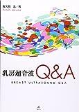 乳房超音波Q&A