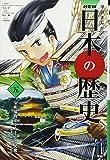 学習まんが NEW日本の歴史05 室町幕府と立ち上がる民衆 (学研まんが NEW日本の歴史)