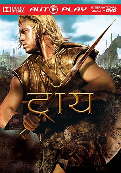 Amazon in: Buy Troy (Hindi) DVD, Blu-ray Online at Best