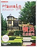 Hanako SPECIAL 横浜名店案内 (マガジンハウスムック)