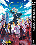 ボーダーワールド-碧落のTAO- 1 (ヤングジャンプコミックスDIGITAL)