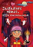 『ももクロChan』第5弾こんばんようから始めよう。DVD第22集