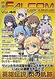 月刊ファルコムマガジン vol.44 (ファルコムBOOKS)