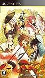 十鬼の絆 花結綴り (通常版 - PSP