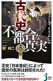 古代史 不都合な真実 12の古代文書が暴く「日本書記」の嘘 (じっぴコンパクト新書)