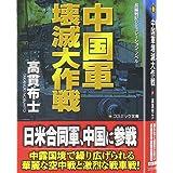 大家族四男?兎田士郎の喜憂な日常 (コスミック文庫α)