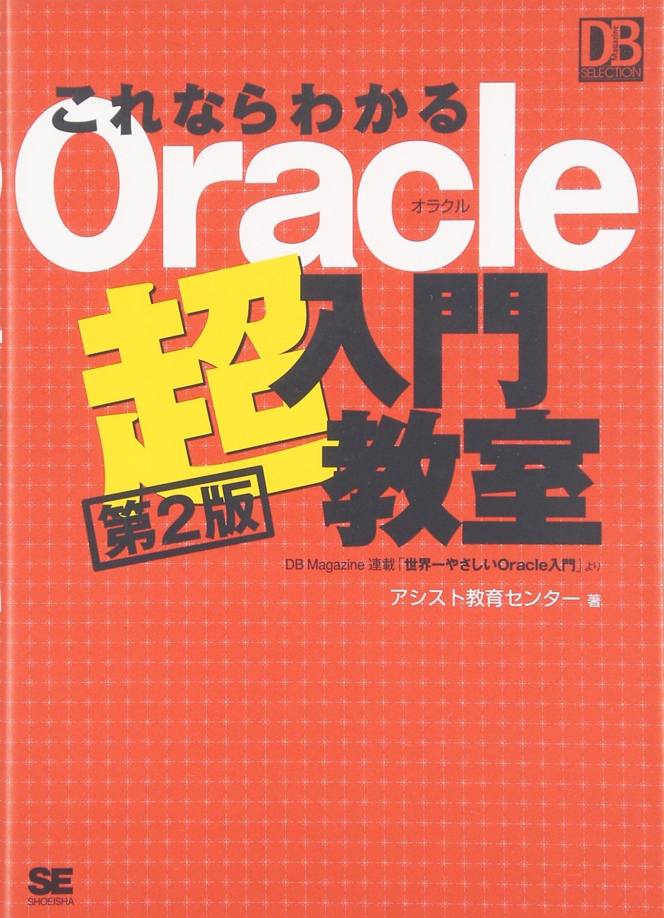 これならわかる oracle 超入門教室 第2版 db magazine selection