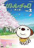 リトル・チャロ ~東北編~ Magical Journey : Little Charo in Tohoku Vol.2 [DVD]