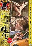 裏ブロンド生ハメ [DVD]
