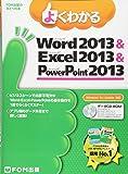 よくわかる Microsoft Word 2013 & Microsoft Excel 2013 & Microsoft PowerPoint 2013 (Windows 8.1 Update対応)(FOM出版のみどりの本))