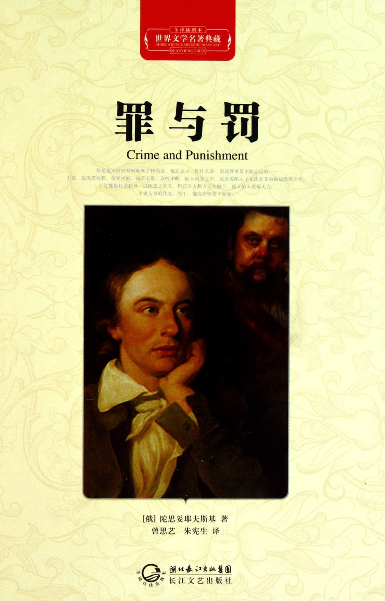 Selected Literature Classics in Translation- Crime and Punishment(Illustrated Book) (Chinese Edition) ebook
