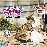 にゃんこ相撲 カレンダー2018(卓上) ([カレンダー])