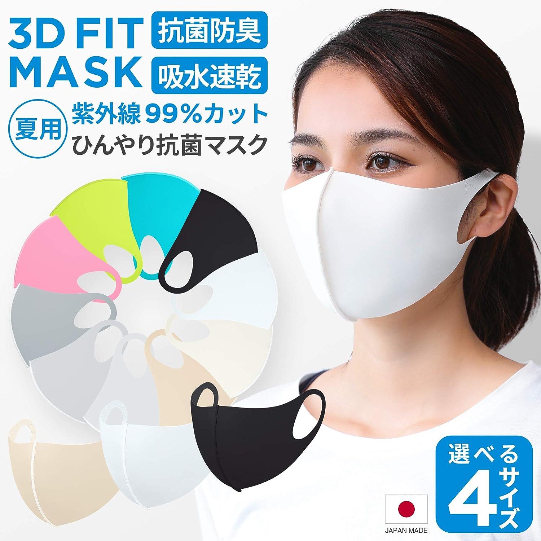 夏用マスク おすすめ