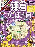 まっぷる 超詳細!鎌倉さんぽ地図mini (まっぷるマガジン)