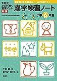 漢字練習ノート 小学6年生 (下村式 となえて書く 漢字ドリル 新版)