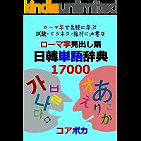 Romanized Japanese-Korean Word Dictionary: Learn 17000 Korean Words easily in Alphabet (Japanese Edition)