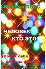 Chelovek - kto eto? [Man - who is it?] (Russian Edition) Kindle Edition