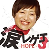 涙レゲエ3~HOPE~