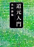 道元入門 (角川ソフィア文庫)