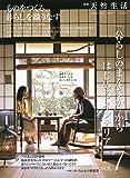 「暮らしのまんなか」からはじめるインテリア VOL.7 (7) (CHIKYU-MARU MOOK 別冊天然生活) (ムック) (大型本)