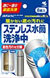 ステンレス水筒洗浄中 届かない底の汚れに 週に1度の徹底洗浄 8錠