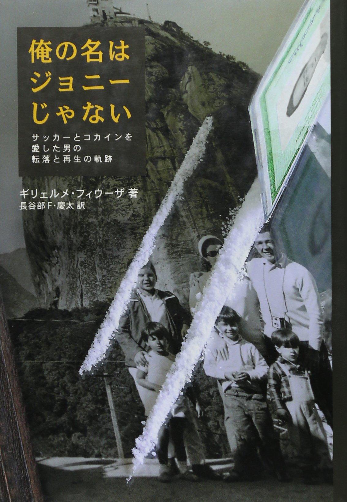 Download Ore No Na Wa Jonī Janai: Sakkā To Kokain O Aishita Otoko No Tenraku To Saisei No Kiseki pdf epub