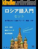 ロシア語入門セット/最初に覚えたい基本フレーズ・単語・文字