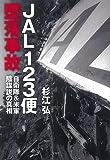 JAL123便墜落事故 自衛隊&米軍陰謀説の真相