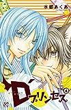 D'プリンセス(4)(プリンセス・コミックス)
