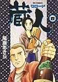 蔵人(4) (ビッグコミックス)