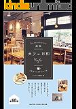 浜松 カフェ日和 ときめくCAFEめぐり