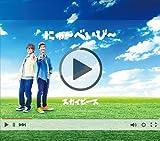 【Amazon.co.jp限定】にゅ~べいび~(完全生産限定ピース盤)(CD+DVD+スカイピースボイス入りめざまし時計)(オリジナルノート(B6サイズ)付)