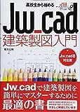 高校生から始めるJw_cad建築製図入門[Jw_cad8対応版]